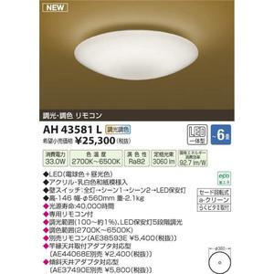 コイズミ照明 和風LEDシーリングライト ~6畳  調光調色タイプ  【KAH43581L】AH43581L