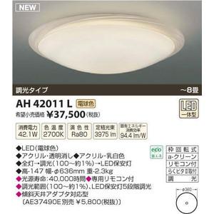 コイズミ照明 洋風LEDシーリングライト ~8畳 調光タイプ (電球色) 【KAH42011L】