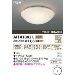 コイズミ LED小型シーリングライト  白熱球100Wクラス 電球色 【KAH41882L】