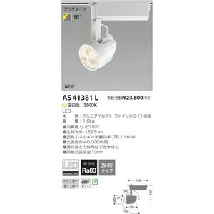 コイズミ照明 施設照明 cledy COB LEDスポットライト 15° プラグタイプ HID35Wクラス 温白色 非調光 KAS41381L