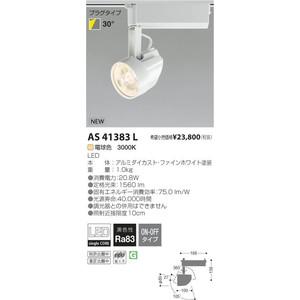 コイズミ照明 施設照明 cledy COB LEDスポットライト 30° プラグタイプ HID35Wクラス 電球色 非調光 KAS41383L