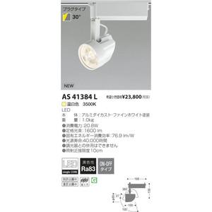 コイズミ照明 施設照明 cledy COB LEDスポットライト 30° プラグタイプ HID35Wクラス 温白色 非調光 KAS41384L
