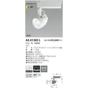 コイズミ照明 施設照明 cledy COB LEDスポットライト 30° プラグタイプ HID35Wクラス 白色 非調光 KAS41385L