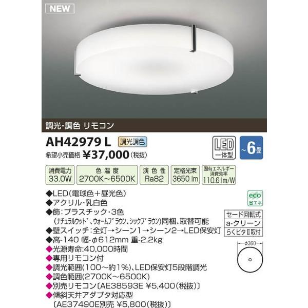 コイズミ照明 LEDシーリング 6畳用 調光調色タイプ 【KAH42979L】