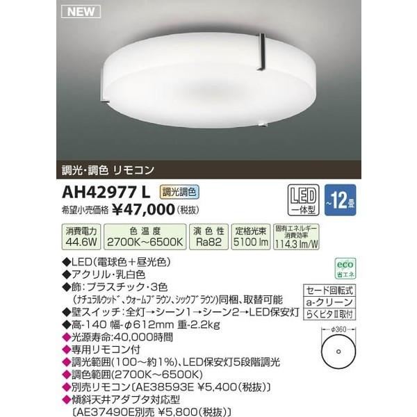 コイズミ照明 LEDシーリング 12畳用 調光調色タイプ 【KAH42977L】
