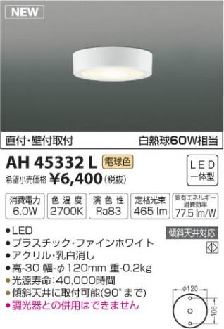 コイズミ照明 小型シーリング 国際ブランド LED 電球色 テレビで話題 KAH45332L