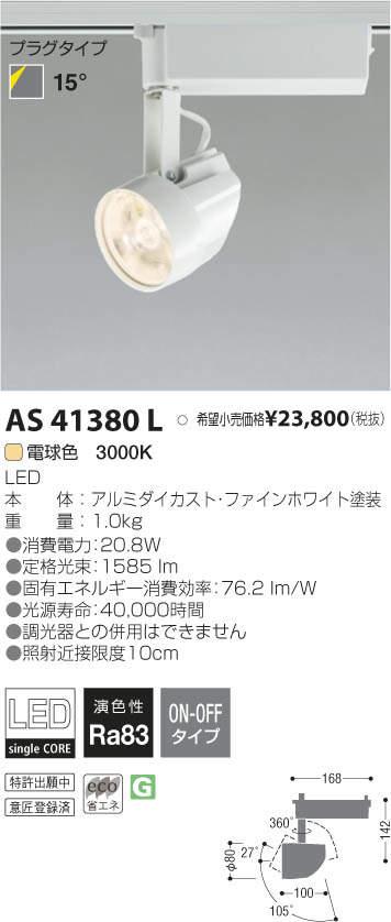 コイズミ照明 LEDスポットライト ダクトタイプ【AS41380L】