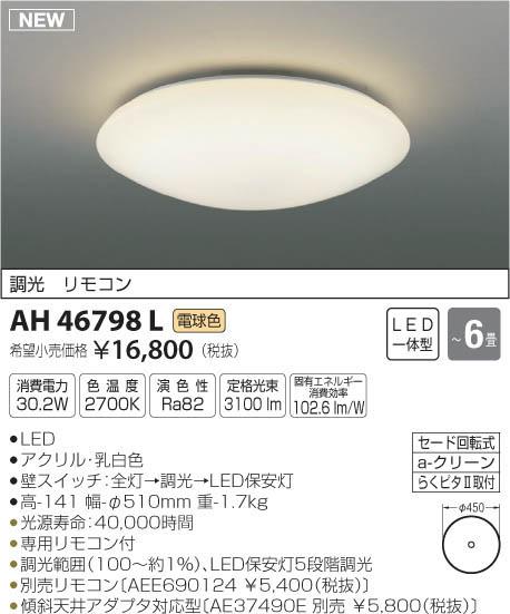 コイズミ照明 居室用LEDシーリングライト 電球色 調光タイプ 【AH46798L】