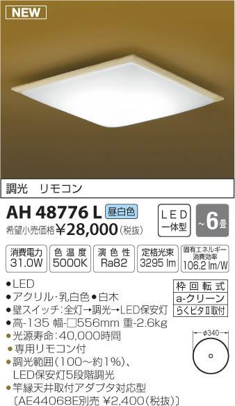 コイズミ照明 和風LEDシーリングライト  ~6畳 調色タイプ  昼白色 【KAH48776L】AH48776L
