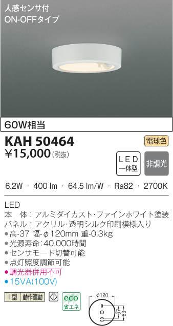 コイズミ照明 人感センサ付白熱灯60W相当 LED小型シーリング電球色 KAH50464