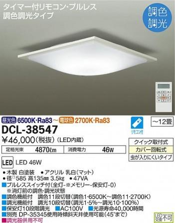 大光電機 LEDシーリング ~12畳【DCL38547SS】 DAIKO