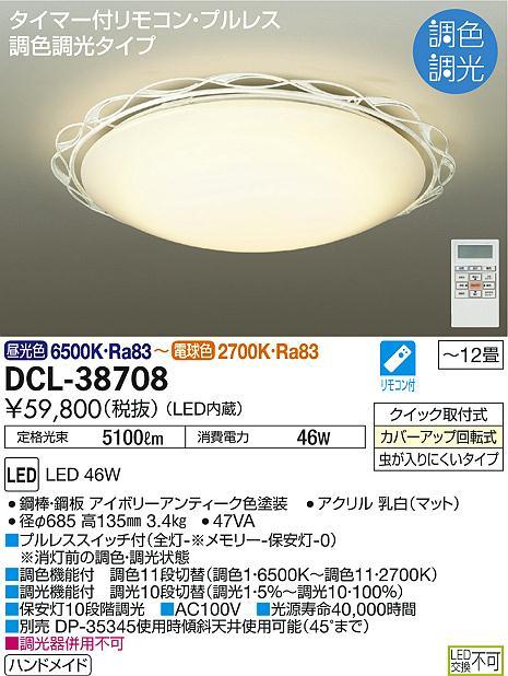 大光電機 LEDシーリング ~12畳【DCL38708SS】 DAIKO
