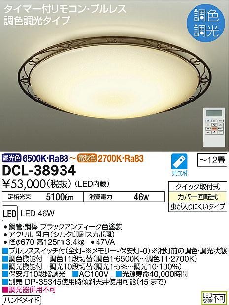 大光電機 LEDシーリング ~12畳【DCL38934SS】 DAIKO