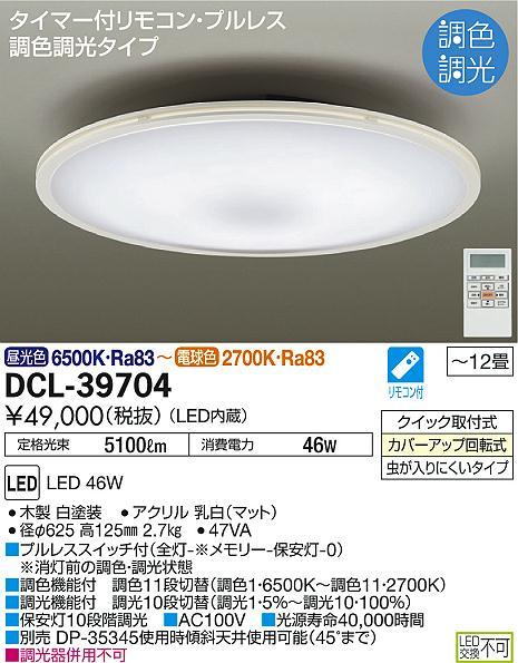 大光電機 LEDシーリング ~12畳【DCL39704SS】 DAIKO