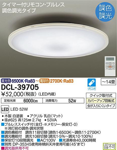 大光電機 LEDシーリング ~14畳【DCL39705SS】 DAIKO