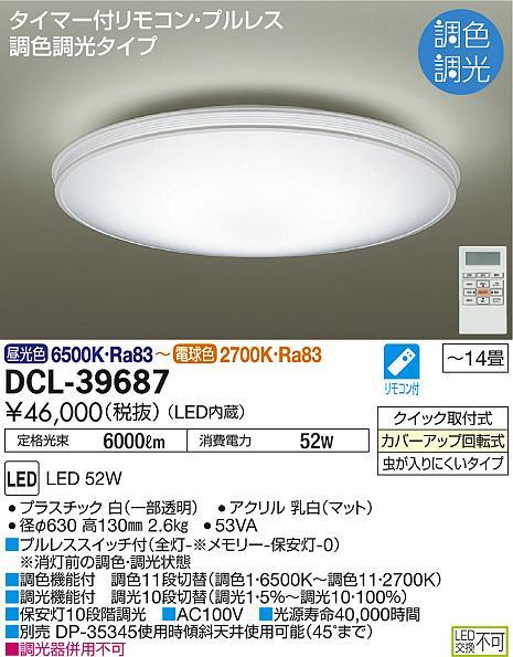 大光電機 LEDシーリング ~14畳【DCL39687SS】 DAIKO