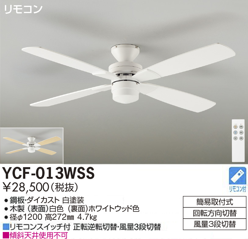 ダイコー ランプレスシーリングファン 直付タイプ ホワイトYCF-013WSS