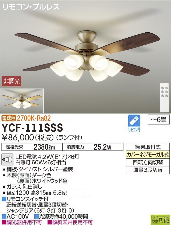 ダイコー LEDシーリングファン 電球型LEDタイプ シルバーYCF-111SSS