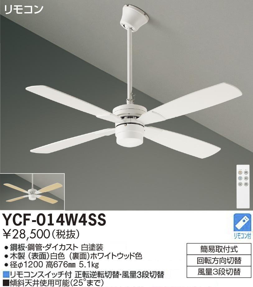 ダイコー ランプレスシーリングファン 吊下タイプ ホワイト YCF-014W4SS