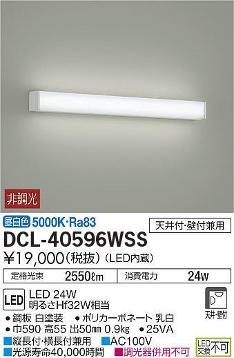 大光電機 LEDキッチンライト 昼白色【DCL-40596WSS】DAIKO