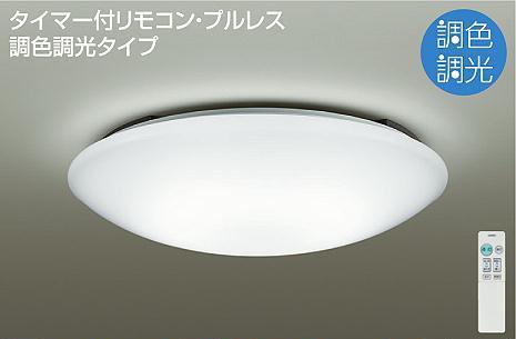 大光電機 LEDシーリングライト 昼光色・電球色【YLED-196ESS】DAIKO