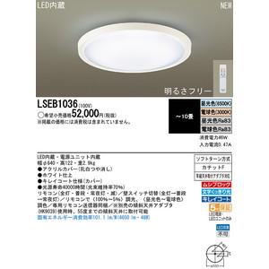 パナソニック(Panasonic) LEDシーリングライト【LSEB1036】