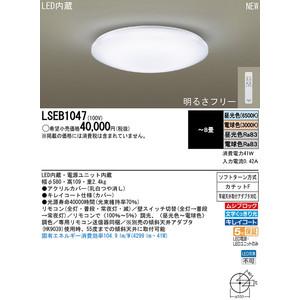 パナソニック(Panasonic) LEDシーリングライト【LSEB1047】