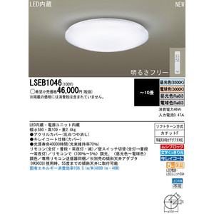 パナソニック(Panasonic) LEDシーリングライト【LSEB1046】