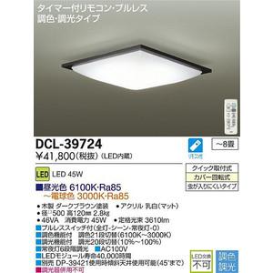 ダイコー LED洋風シーリングライト ~8畳 調光調色タイプ DCL-39724 DCL-39724SS