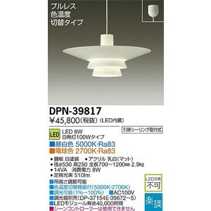 大光電気 ダイコー  LEDペンダント 調光調色タイプDPN-39817 DPN-39817SS