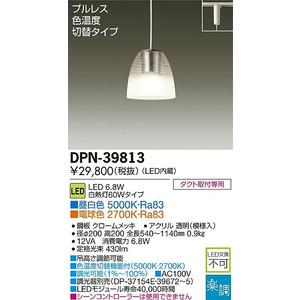 大光電気 ダイコー  LEDペンダント 調光調色タイプDPN-39813 DPN-39813SS