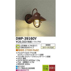 大光電機 DAIKO LEDポーチライトDWP-39160Y DWP-39160YSS
