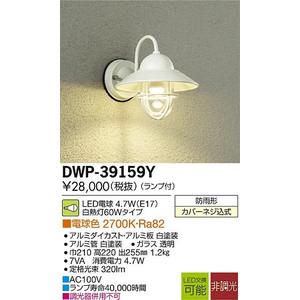 大光電機 DAIKO LEDポーチライトDWP-39159Y DWP-39159YSS