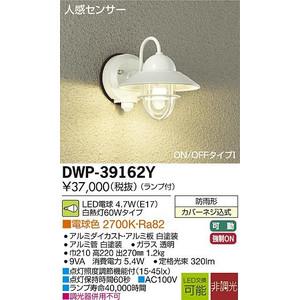大光電機 DAIKO 人感センサ付LEDポーチライトDWP-39162Y DWP-39162YSS