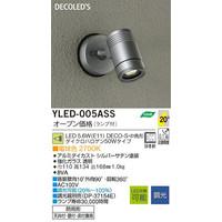 大光電機 DAIKO フレンジタイプ LEDアウトドアスポットライト [LED電球色][シルバー]【YLED-005ASS】YLED-005A