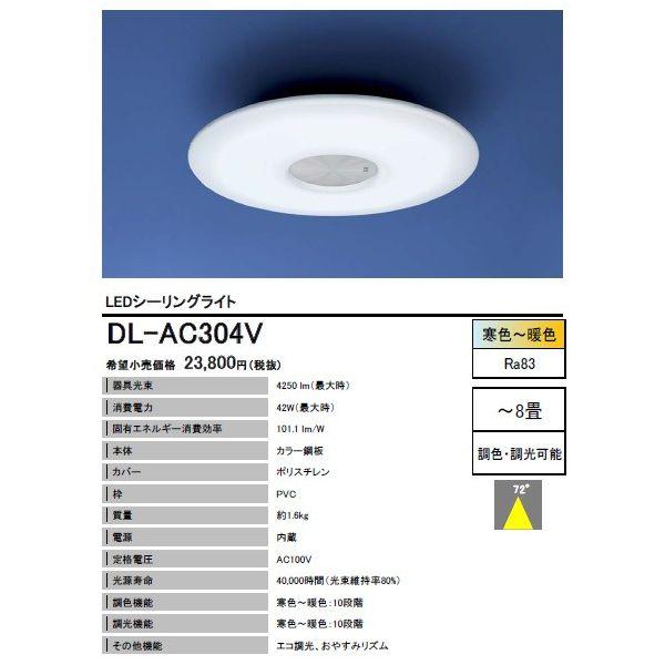 シャープ LEDシーリングライト  調光・調色  ~8畳用  【DL-AC304V】 SHARP