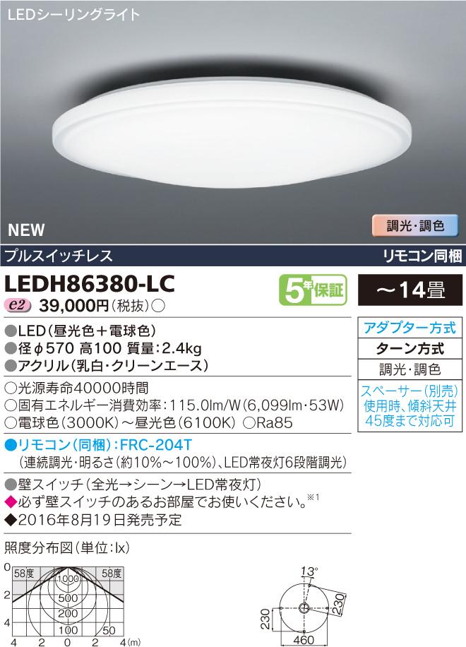 東芝 調色・調光シーリング(リモコン付)【LEDH86380-LC】