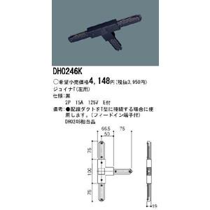 パナソニック 信託 Panasonic 照明器具 配線ダクト用 左用 美品 ジョイナT DH0246K 黒