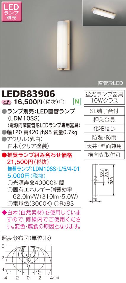 東芝(TOSHIBA) 電源内蔵直管形LEDランプ 和風ポーチ灯 LEDB83906 ※ランプ別売り