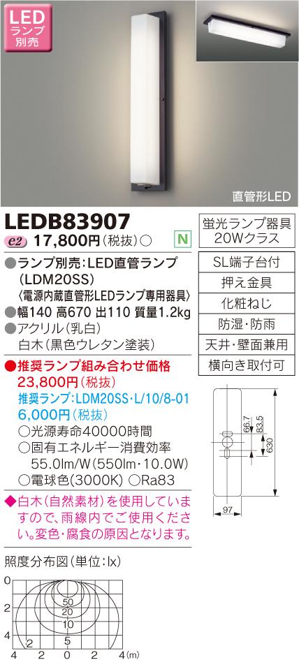 東芝(TOSHIBA) 電源内蔵 直管形LEDランプ 和風ポーチ灯 LEDB83907 ※ランプ別売り