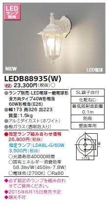 東芝(TOSHIBA) LED電球 ポーチ灯 LEDB88935W ※ランプ別売り