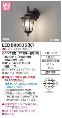 東芝(TOSHIBA) LED電球 ポーチ灯 LEDB88935K ※ランプ別売り
