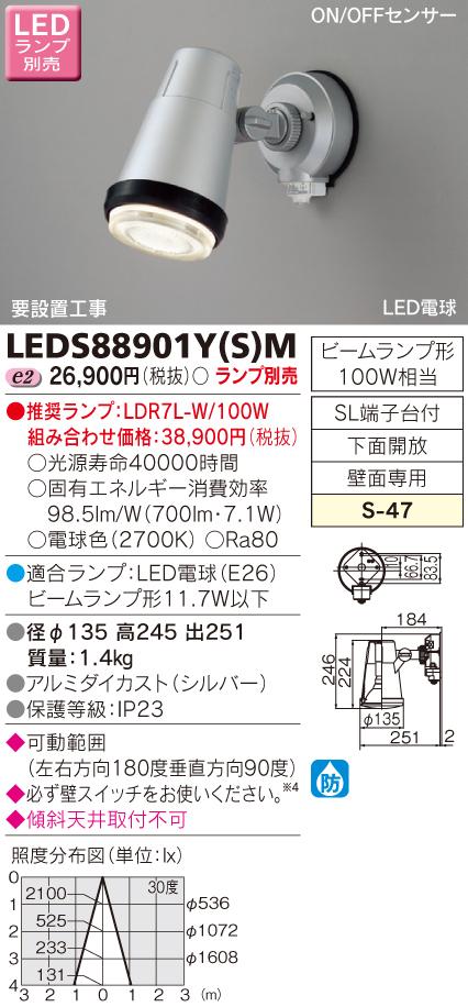 東芝(TOSHIBA)屋外スポット LEDS88901Y(S)M