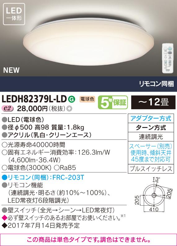 TOSHIBA LEDシーリングライト LEDH82379L-LD 電球色~12畳