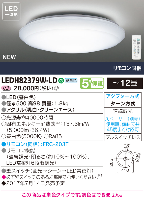 TOSHIBA LEDシーリングライト LEDH82379W-LD 昼白色~12畳