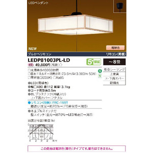 東芝(TOSHIBA)照明器具ペンダントライトLEDP81003PL-LD