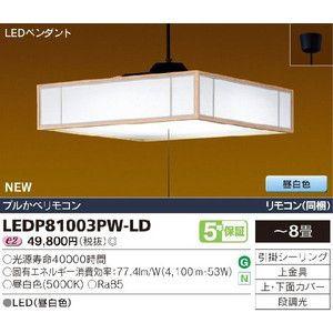 東芝(TOSHIBA)和風照明 LEDシーリングライト 昼白色 ~8畳 リモコン付 LEDP81003PW-LD