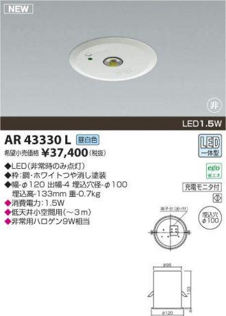 コイズミ照明 照明器具 LED非常灯 埋込型 非常用照明器具 低天井小空間用(~3m) LED1.5W 昼白色 非常用ハロゲン9W相当 AR43330L