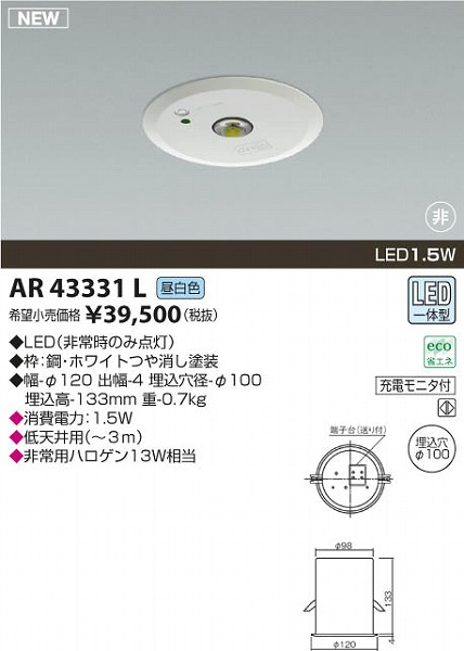 コイズミ照明 照明器具 LED非常灯 埋込型 非常用照明器具 低天井用(~3m) LED1.5W 昼白色 非常用ハロゲン13W相当【AR43331L】