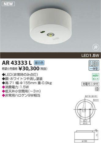 コイズミ照明 直付型 LED非常灯 [LED昼白色] AR43333L